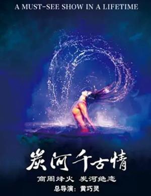 2020歌舞炭河千古情长沙站