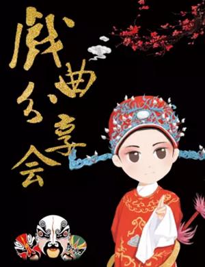 2020杭州戏曲分享会