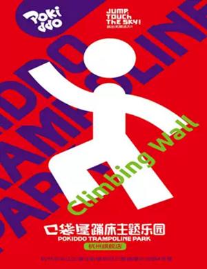 2020杭州口袋屋蹦床主题乐园