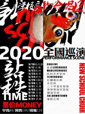 2020新学校废物合唱团青岛演唱会