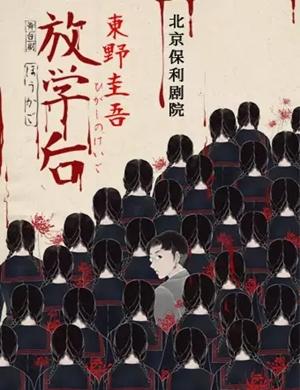 2020舞台剧放学后北京站