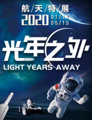 2020杭州航天特展光年之外