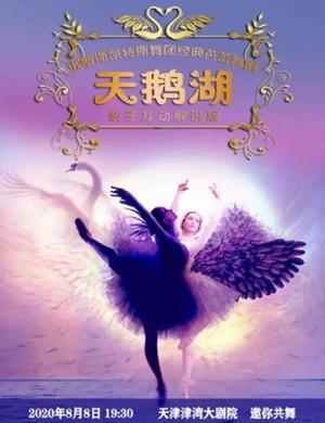 2020芭蕾舞剧天鹅湖天津站