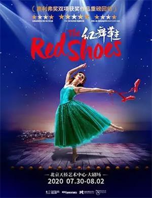2020舞剧红舞鞋北京站