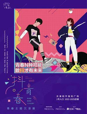 2020抖青春沉浸展天津站