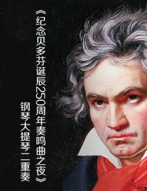2020纪念贝多芬诞辰250周年常州音乐会