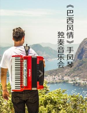 2020巴西风情常州音乐会