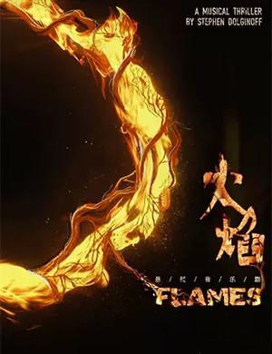 2020音乐剧FLAMES火焰杭州站