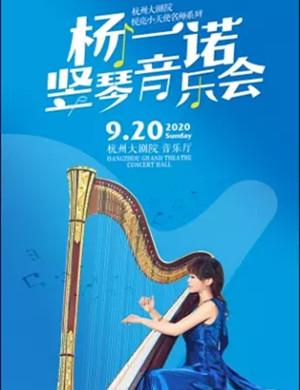 2020杨一诺杭州音乐会