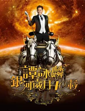 2020谭咏麟大连演唱会