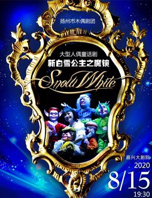 2020童话剧新白雪公主之魔镜嘉兴站