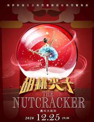 2020芭蕾舞剧胡桃夹子嘉兴站