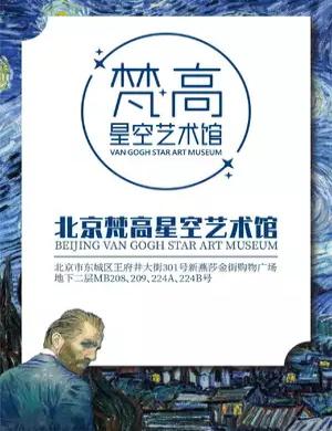 2020北京梵高星空艺术馆