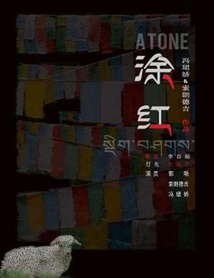 2020话剧涂红广州站