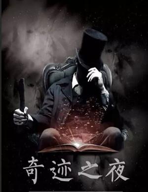 2020身临奇境杭州魔术专场