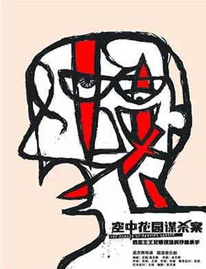 2020音乐剧空中花园谋杀案广州站