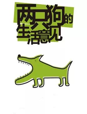 2020戏剧两只狗的生活意见广州站