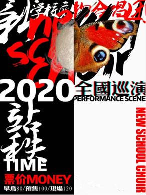 2020新学校废物合唱团长春演唱会