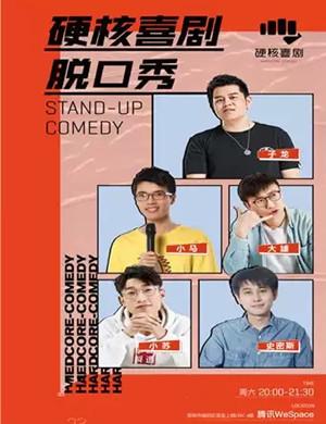 2020硬核喜剧脱口秀深圳站