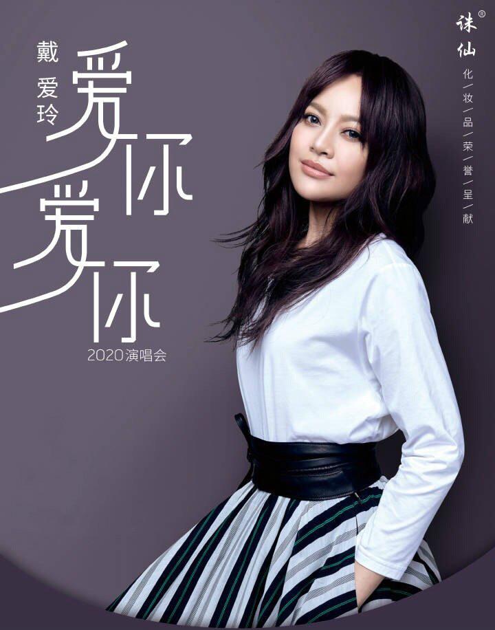2020戴爱玲广州演唱会时间、地点、门票价格