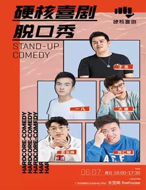 2020硬核喜剧脱口秀广州站