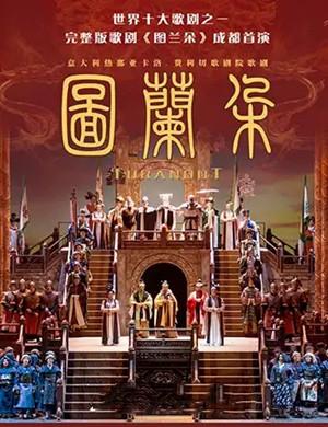 2020音乐剧图兰朵广州站
