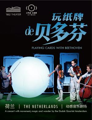 2020音乐剧玩纸牌的贝多芬天津站