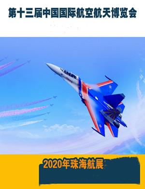 2020珠海航展