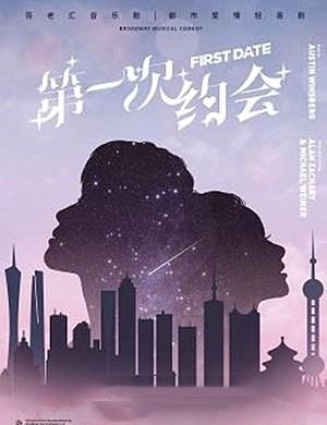 喜剧《第一次约会》杭州站