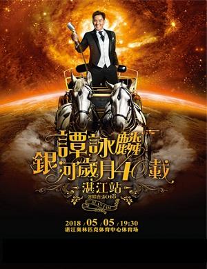 2020谭咏麟湛江演唱会