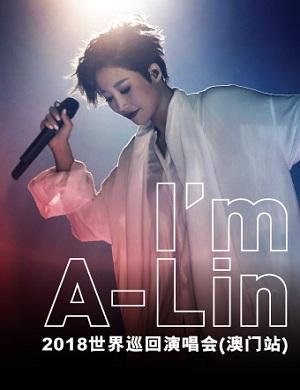 2020黄丽玲A-Lin澳门演唱会