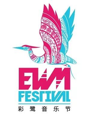 2020福州彩鹭音乐节