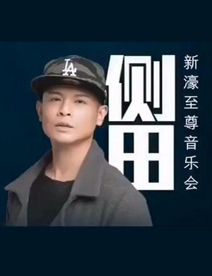 2020侧田澳门演唱会