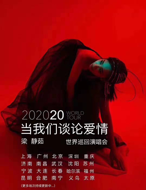 2020梁静茹济南演唱会