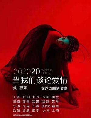 2020梁静茹南宁演唱会