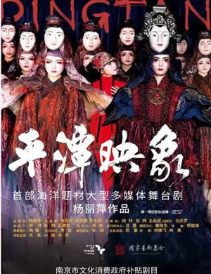 2020舞剧平潭映象南京站