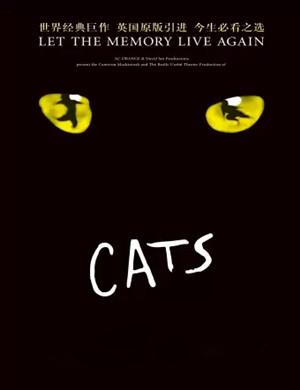 2020音乐剧猫CATS珠海站