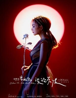 2020梁静茹太原演唱会