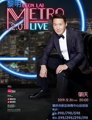 2019黎明肇庆演唱会