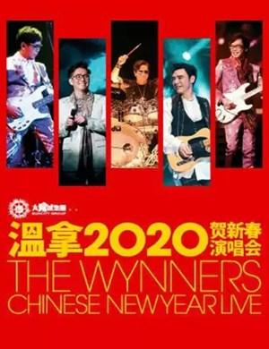 2020温拿乐队澳门演唱会