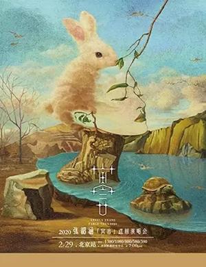 2020张韶涵北京演唱会
