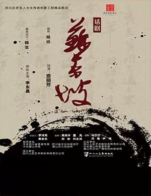 2020话剧苏东坡济南站