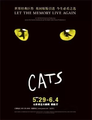 2020音乐剧猫CATS济南站