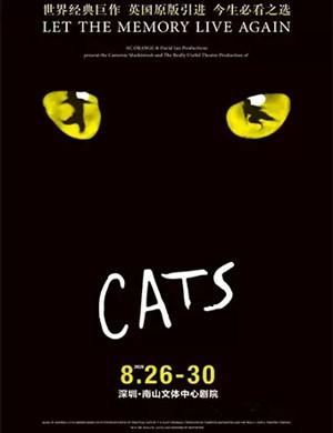 2020音乐剧猫CATS深圳站