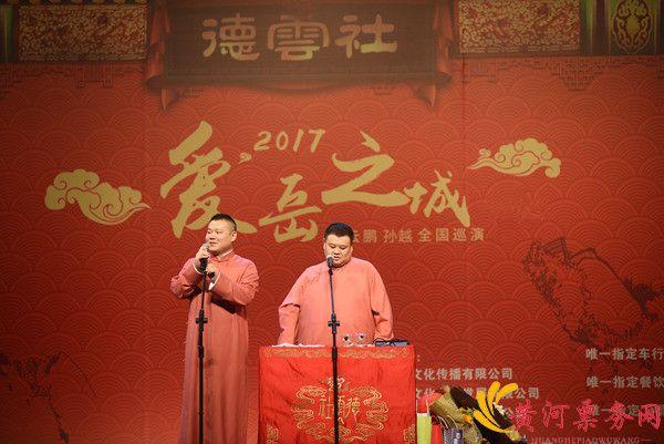2017岳云鹏深圳相声专场