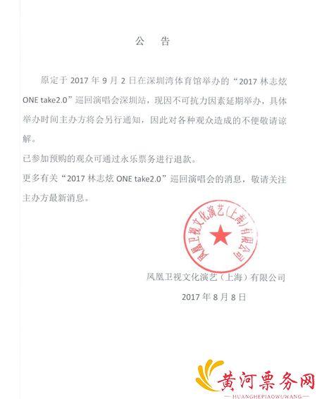 林志炫深圳演唱会延期公告