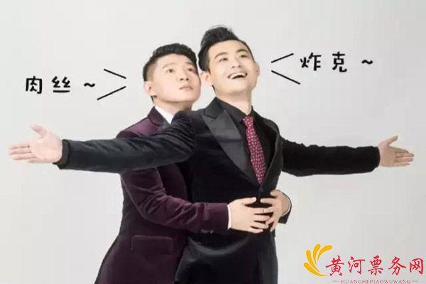 2017卢鑫玉浩郑州相声专场