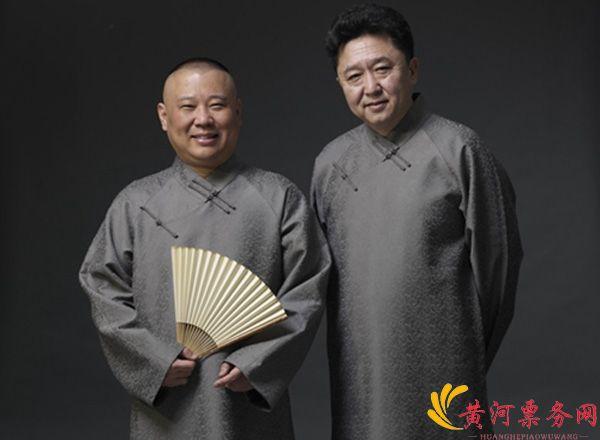 2017郭德纲于谦暨德云社相声专场重庆站