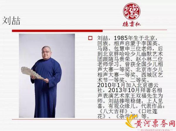 2017德云三宝苏州相声专场