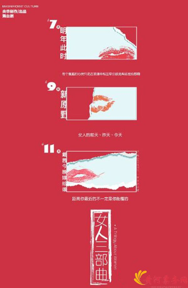 2017话剧《戴茜今晚嫁给谁》郑州站